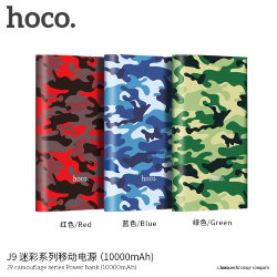 Внешнее ЗУ Power Bank HOCO J9 Camouflage 10000mAh Li-pol красное
